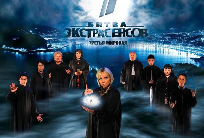 Очередной раз телеканал стб радует своих телезрителей десятым выпуском украинской битвы экстрасенсов