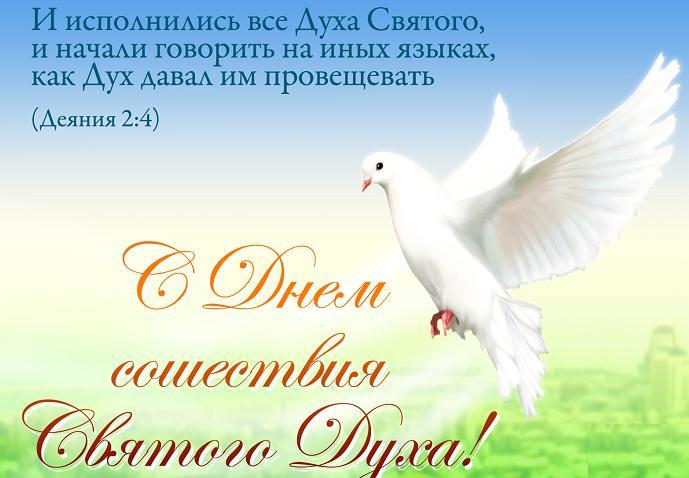 Поздравление с духовным днем рождения